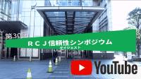 RCJ信頼性シンポジウム動画へリンク